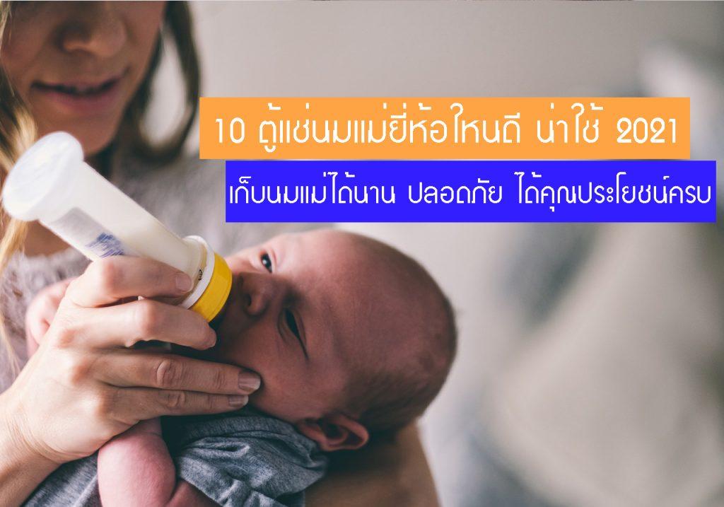 รวมเรื่อง นม สำหรับเด็ก