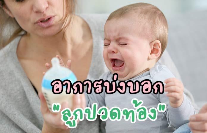 สารพันปัญหาแม่และเด็ก